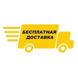 Заказывай и получай с бесплатной доставкой домой