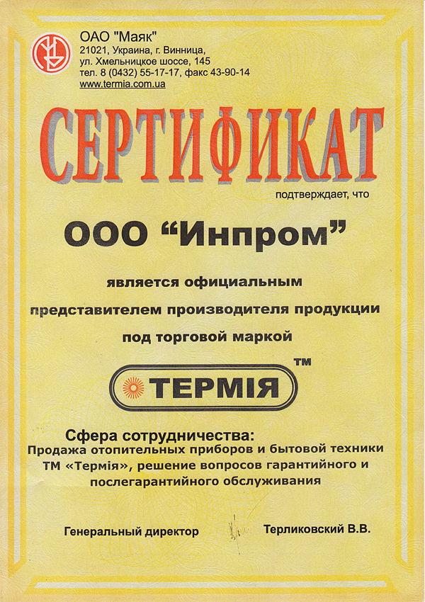 Термия - сертификат представителя