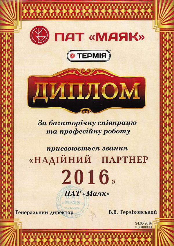 """термия сертификат """"Надежный партнер 2021"""" фото"""